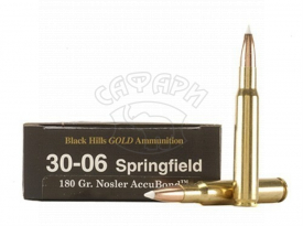 Патрон Black Hills Gold кал.30-06 пуля Nosler AccuВond масса 11,7 г купить